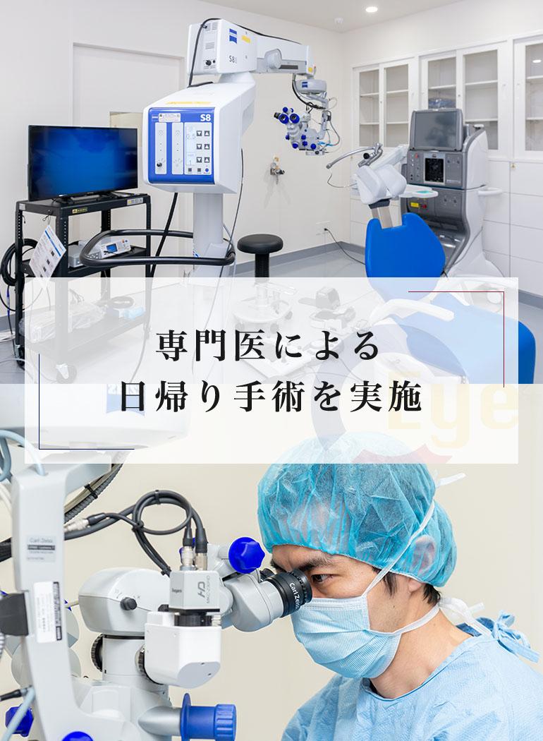 専門医による日帰り手術を実施
