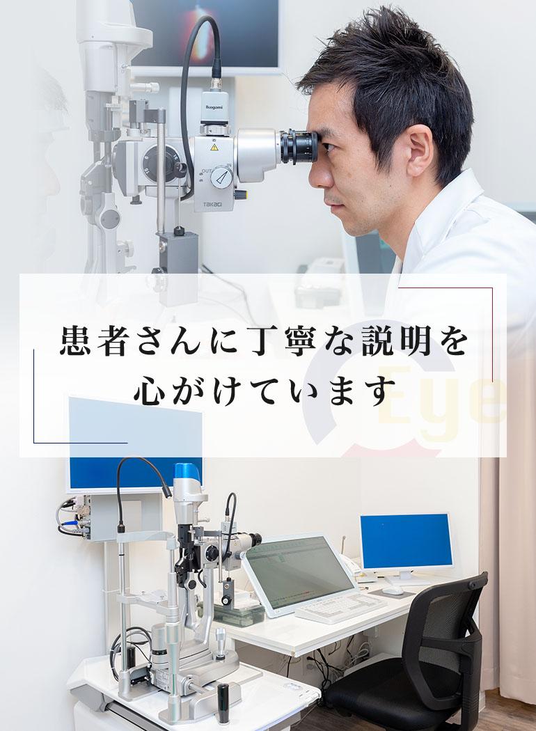 患者さんに丁寧な説明を心がけています